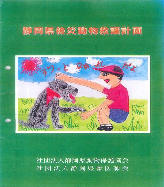 被災動物救護計画