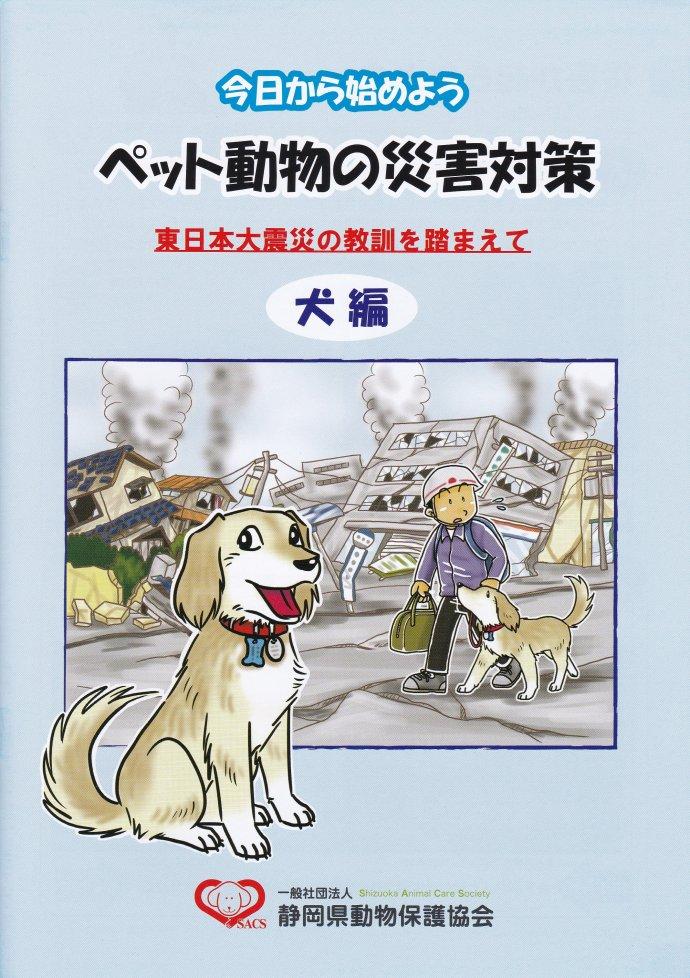 ペット動物の災害対策_犬編