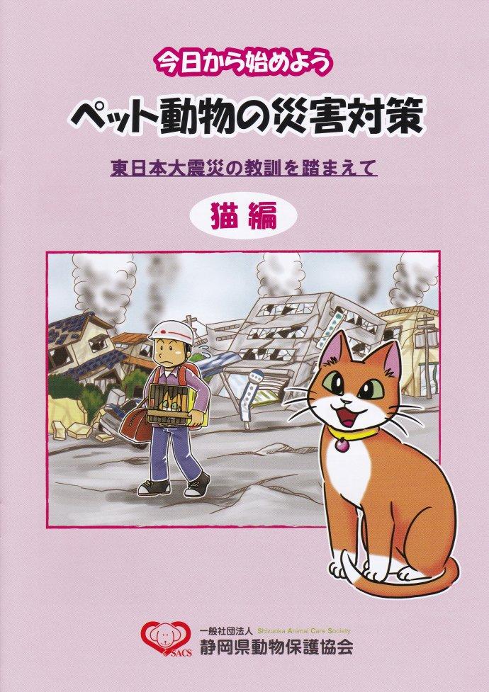 ペット動物の災害対策_猫編