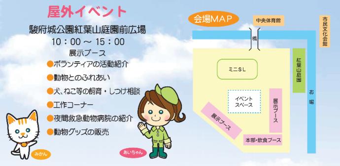 フェス イベント 静岡 動物