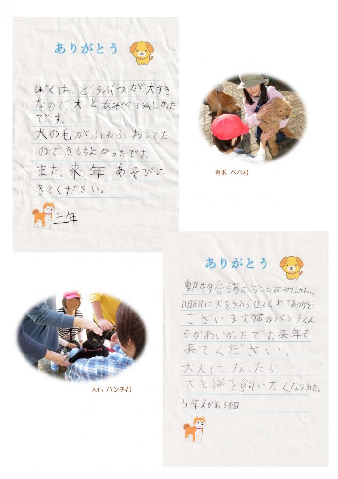 Microsoft Word - 六合小-003