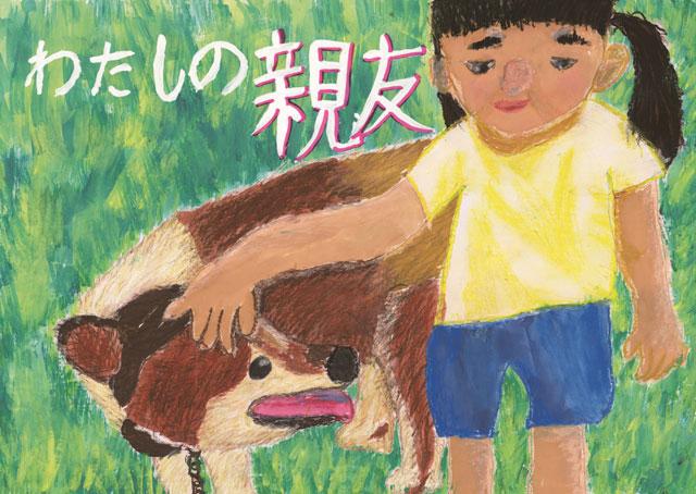 08(一社)静岡県動物保護協会長賞-/渡邊幸