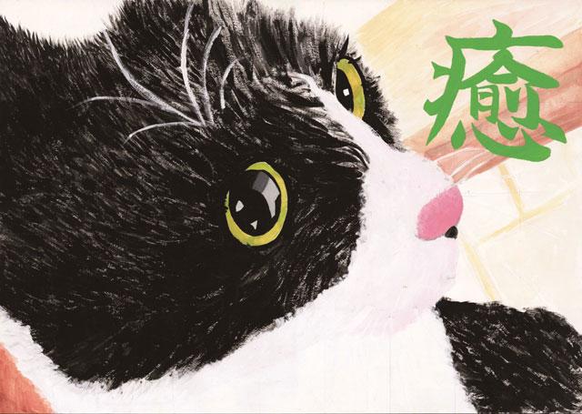 08(一社)静岡県動物保護協会長賞-/高橋璃子