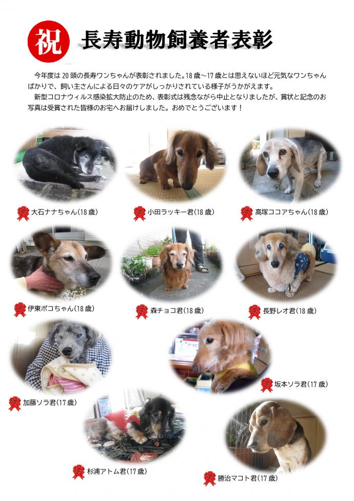 Microsoft Word - 長寿動物表彰-001
