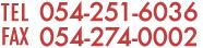 TEL054-251-6036/FAX054-274-0002